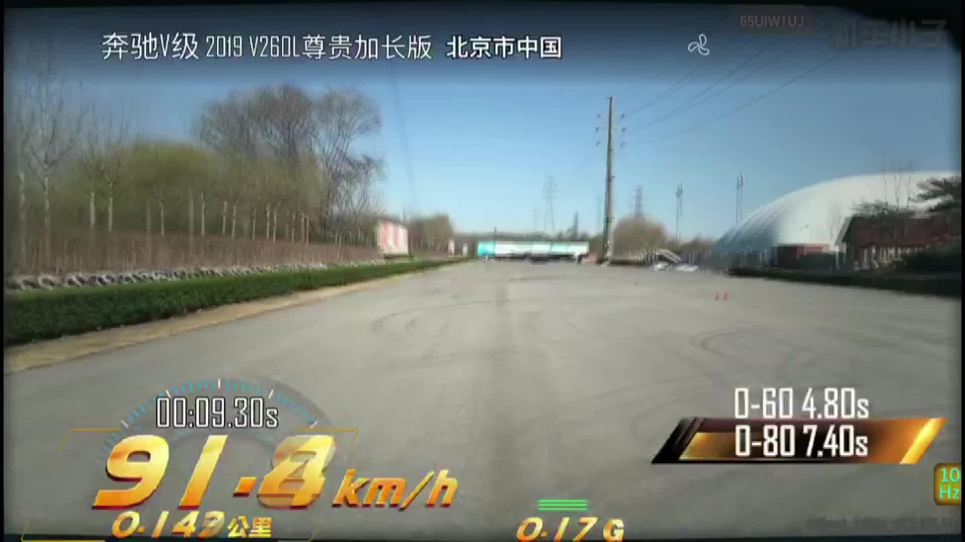 2018款 奔驰V260L 尊贵加长版 加速10.9秒
