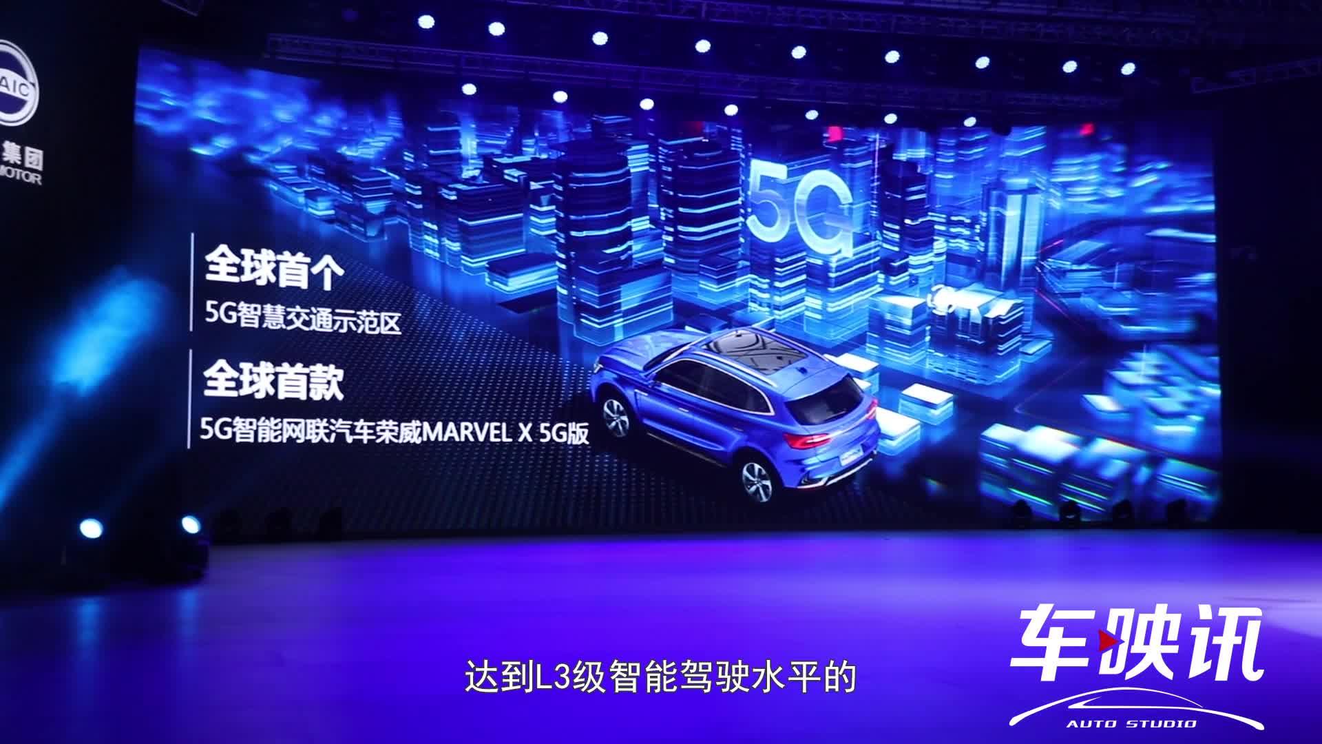 第三届汽车创行者大会,上汽荣威品牌以科技赋能汽车