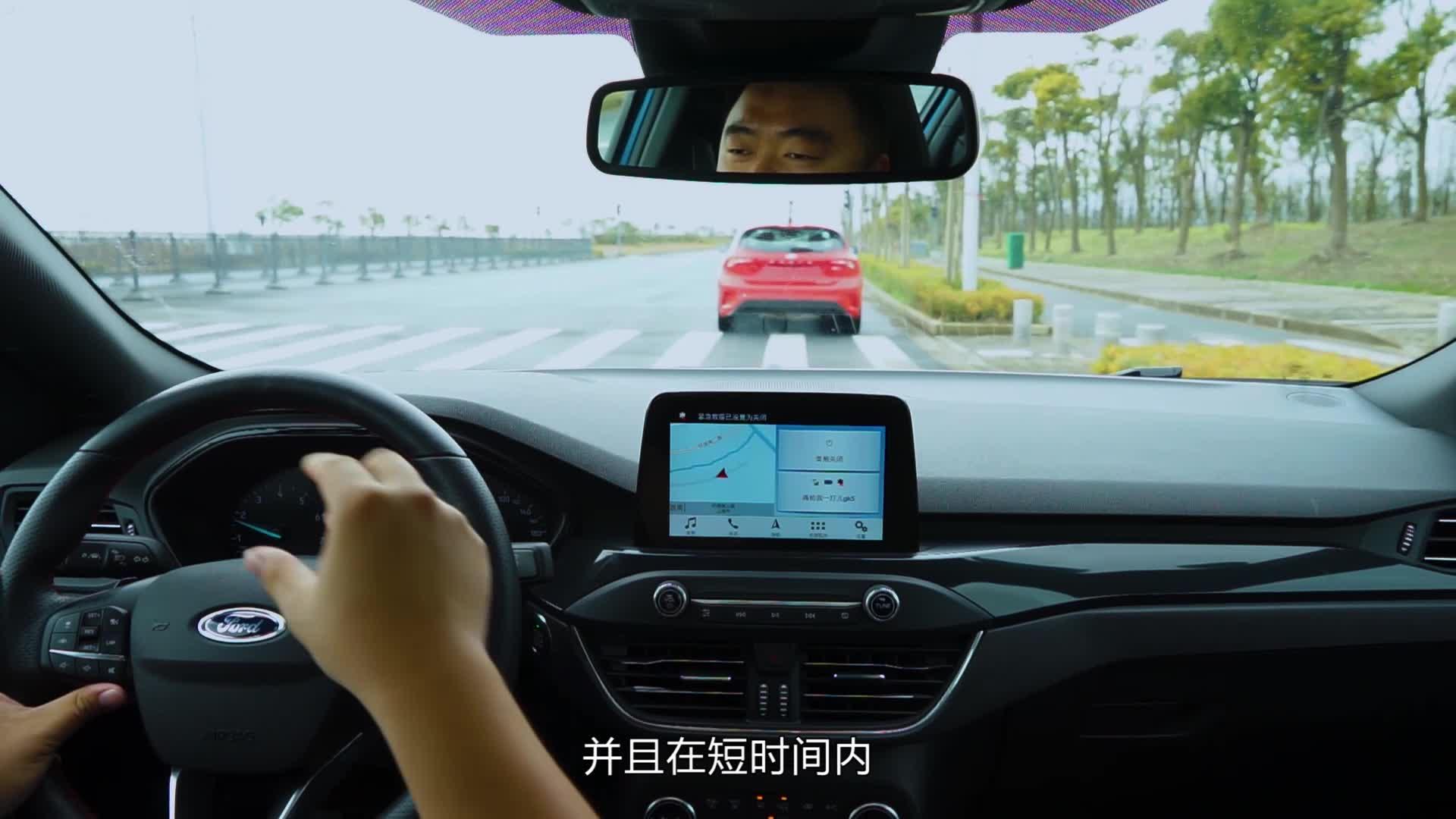 同级合资轿车独家配置,体验福特福克斯L2级自动驾驶