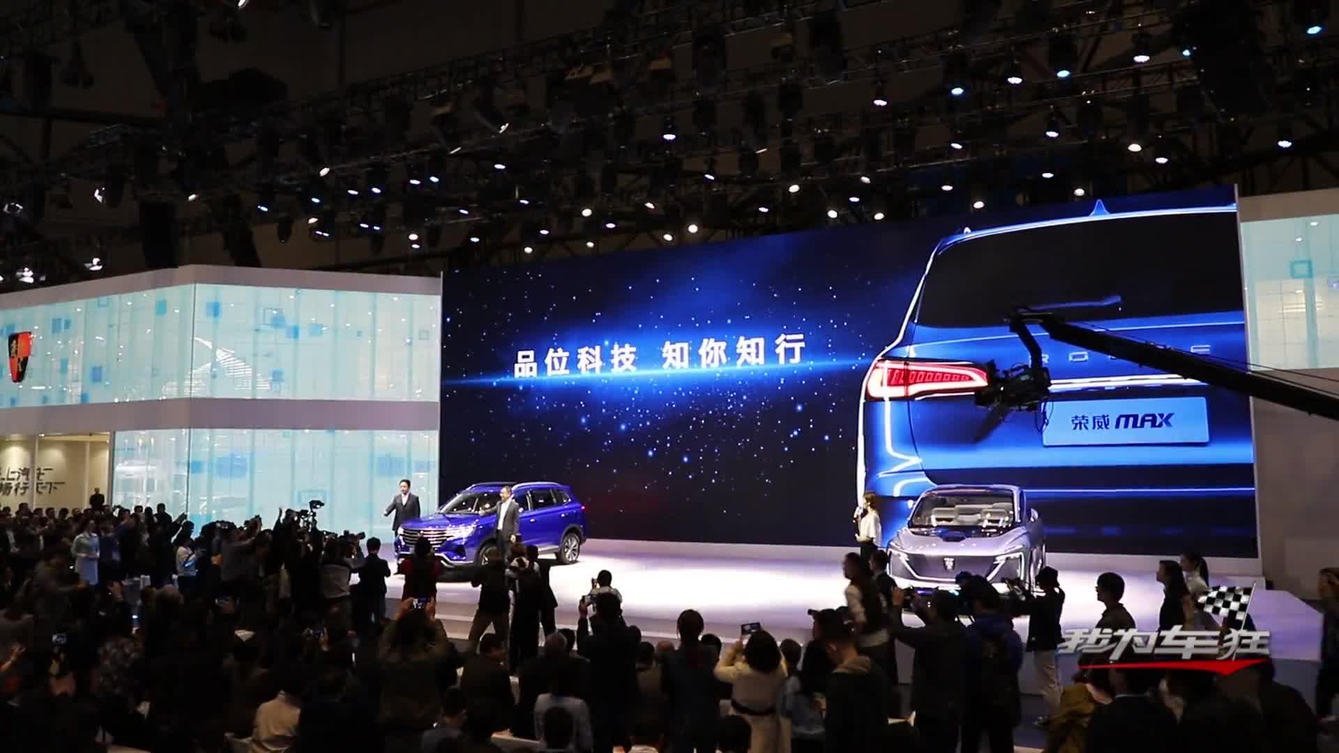 荣威新款智联网SUV亮相上海车展 颜?#31561;?#31243;在线
