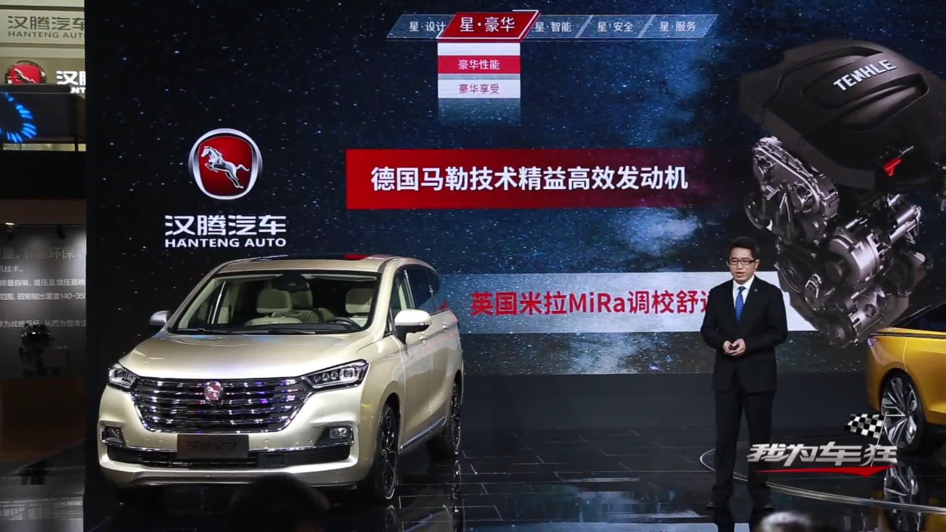上海车展汉腾V7开启预售,L2级自动驾驶是亮点