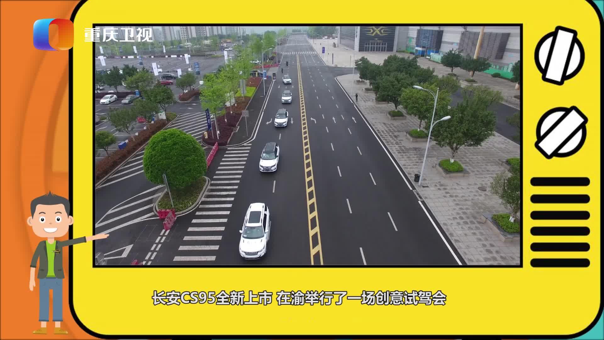 长安CS95全新上市 在渝举行了一场创意试驾