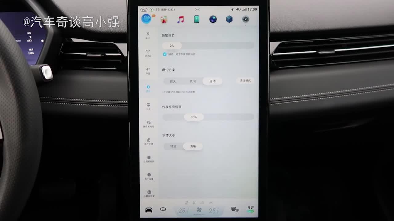 小鹏G3自动泊车和语音控制