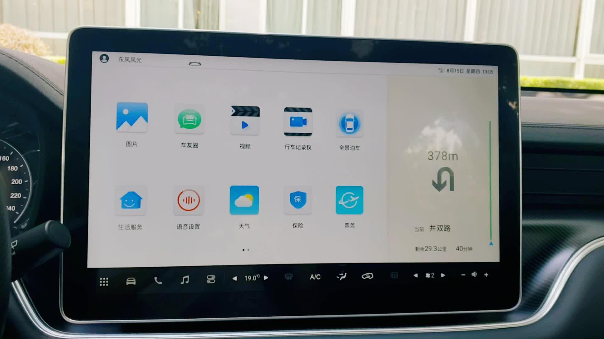 风光580Pro 智能语音控制功能展示