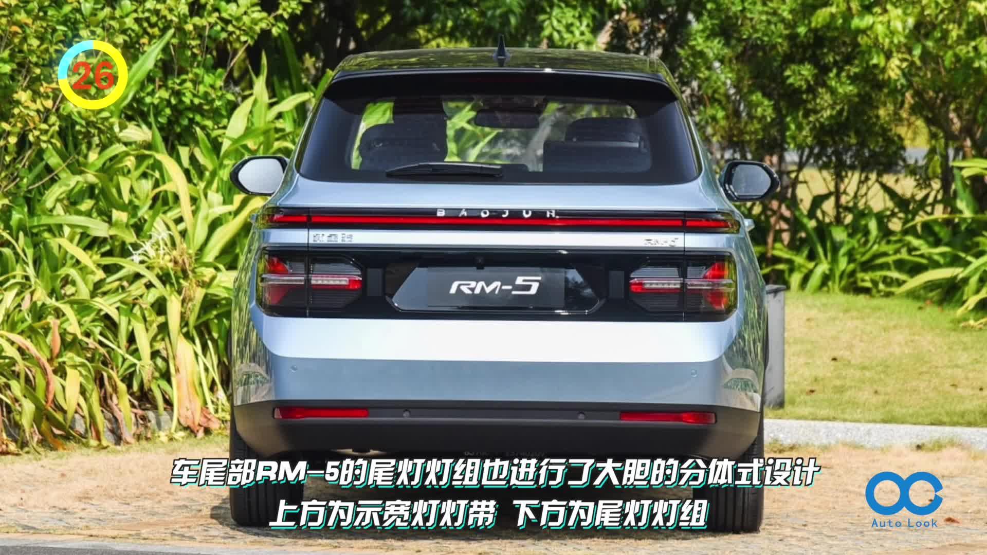 「百秒看车」造型科幻,宝骏RM-5正式上市,8.68万起售