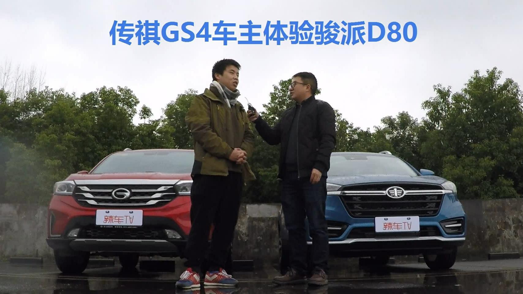 传祺GS4车主体验骏派D80:这些地方很不错