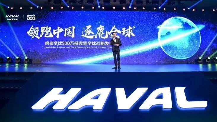 全球销量破500万辆 哈弗全球战略发布
