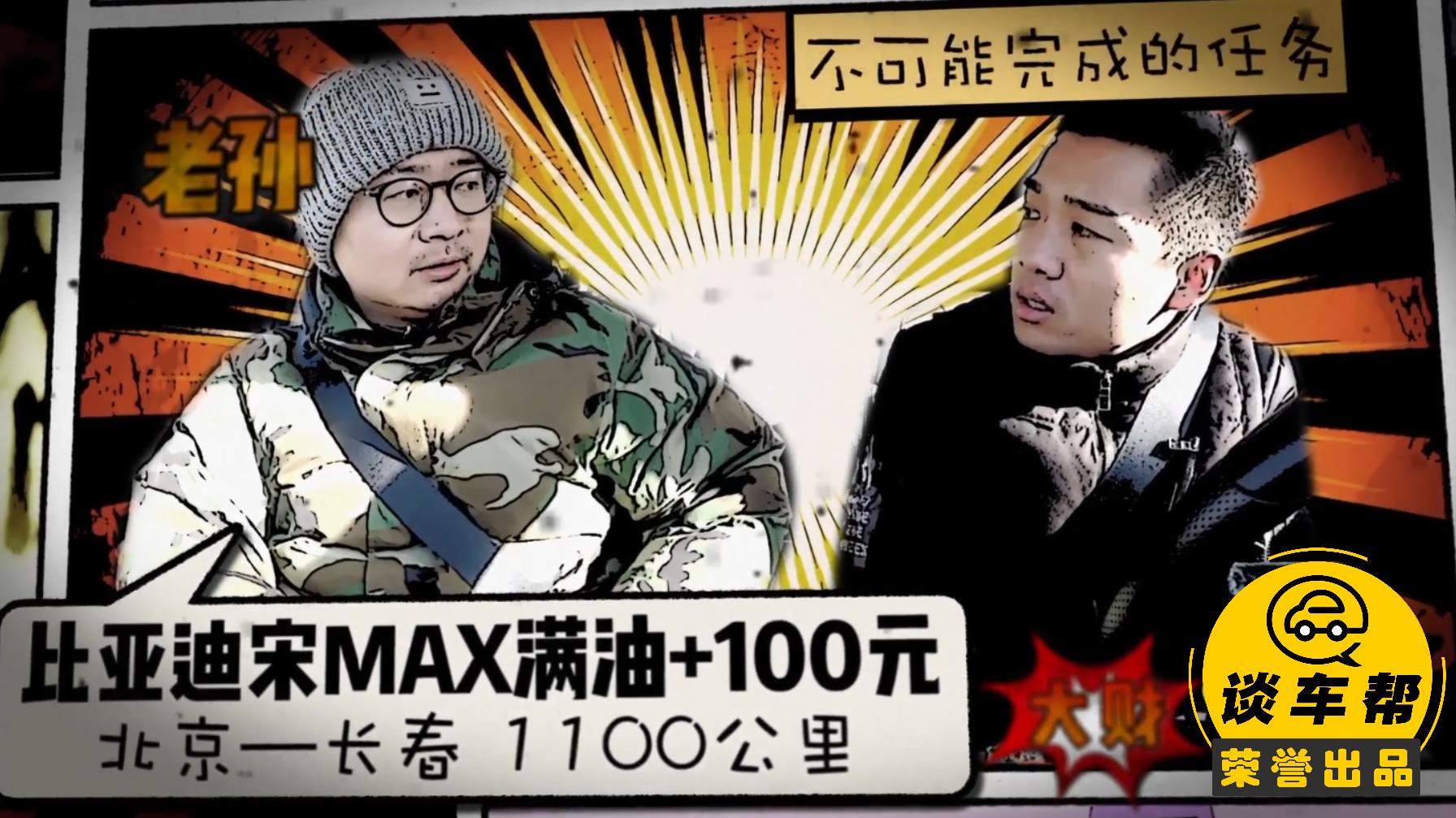 【谈车帮游记】比亚迪宋MAX+100元,极限挑战1100公里
