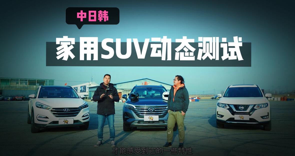 【干驾】中日韩家用SUV,动态测试论英雄