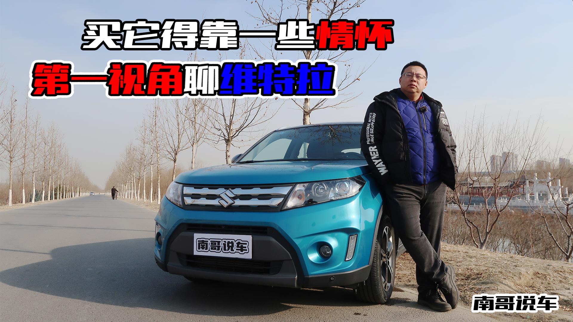 十五万左右能买到的合资SUV—铃木维特拉