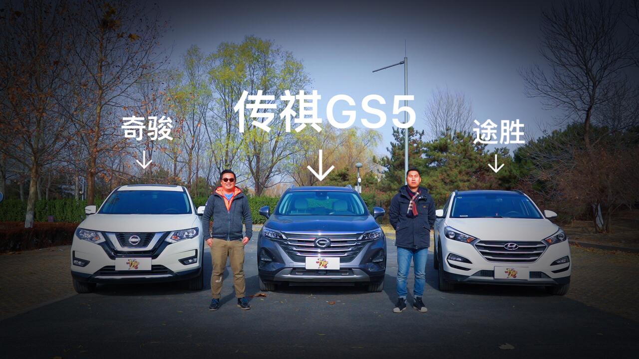 """【干驾】GS5奇骏途胜对抗,谁才是""""都市SUV之王"""""""