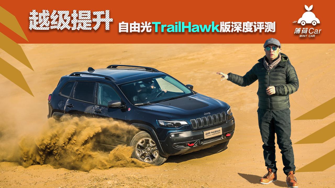 薄荷Car:越级提升 自由光TrailHawk版深度评测