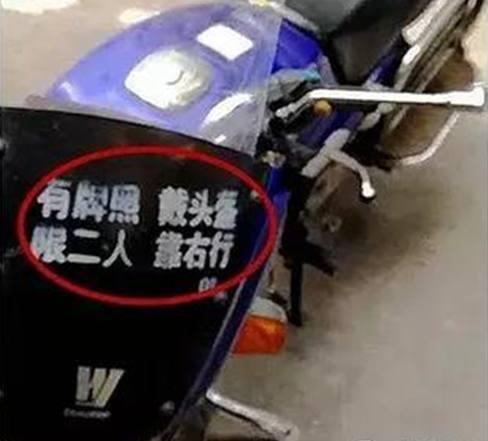 买了摩托去上牌却被喷字,车主表示不理解