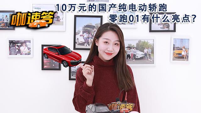10万元的国产纯电动轿跑 零跑01有什么亮点?