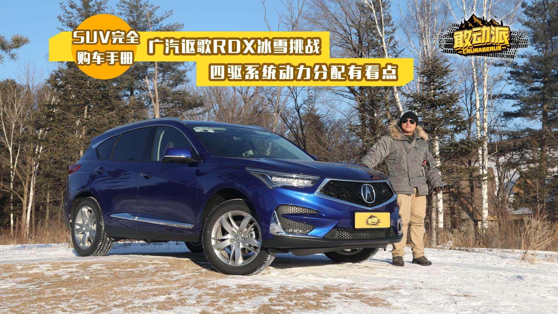 广汽讴歌RDX冰雪挑战!四驱系统动力分配有看点