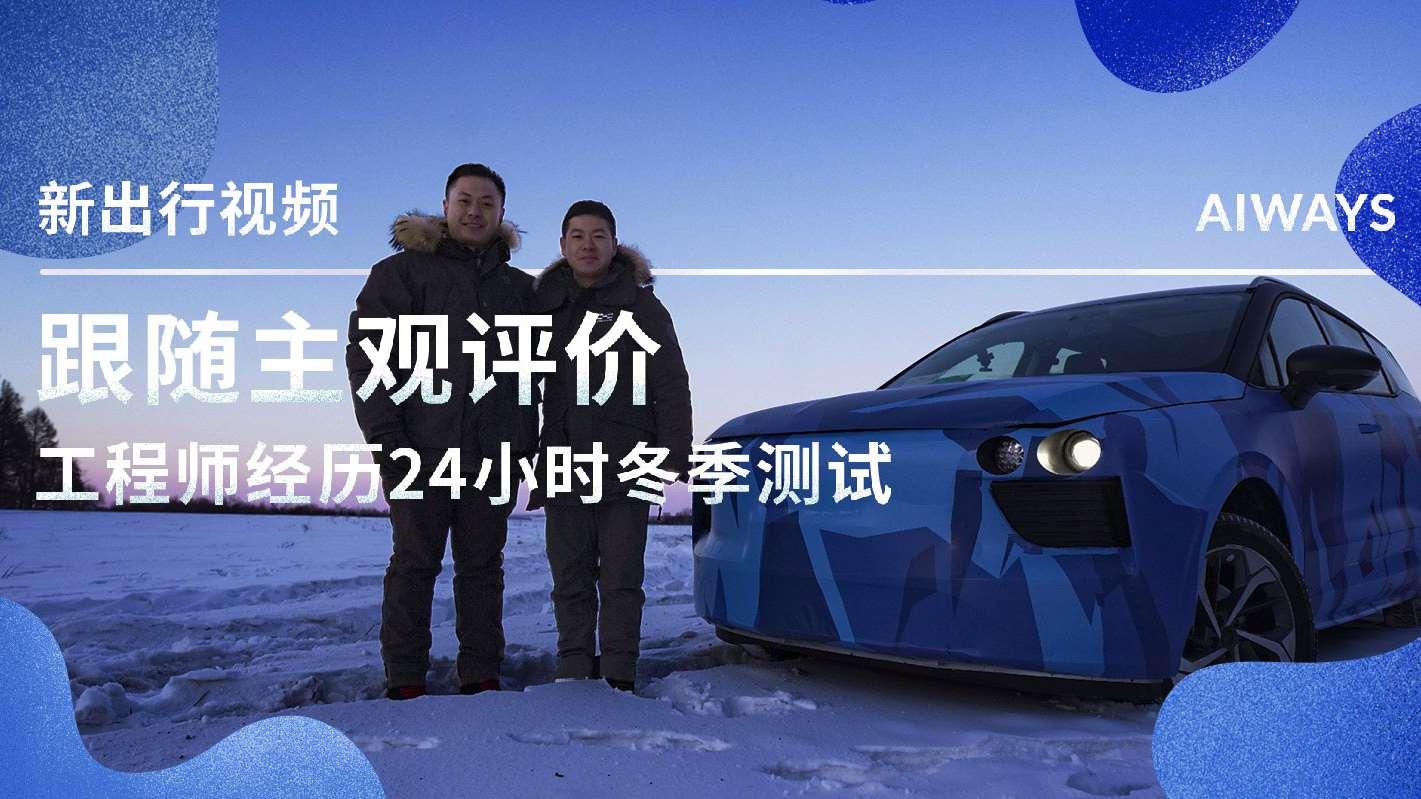 新出行视频丨跟随主观评价工程师经历24小时冬季测