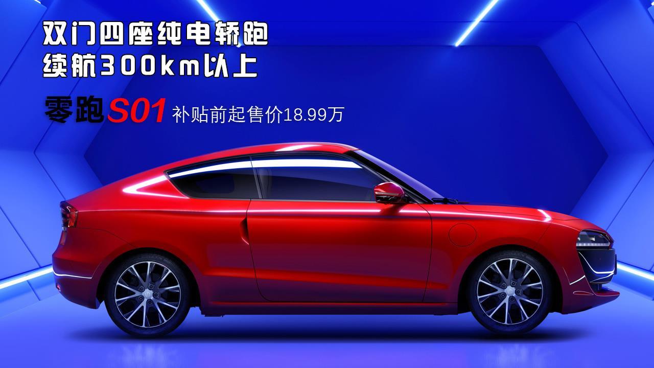 双门四座纯电轿跑 续航300km以上 起售价18.99万