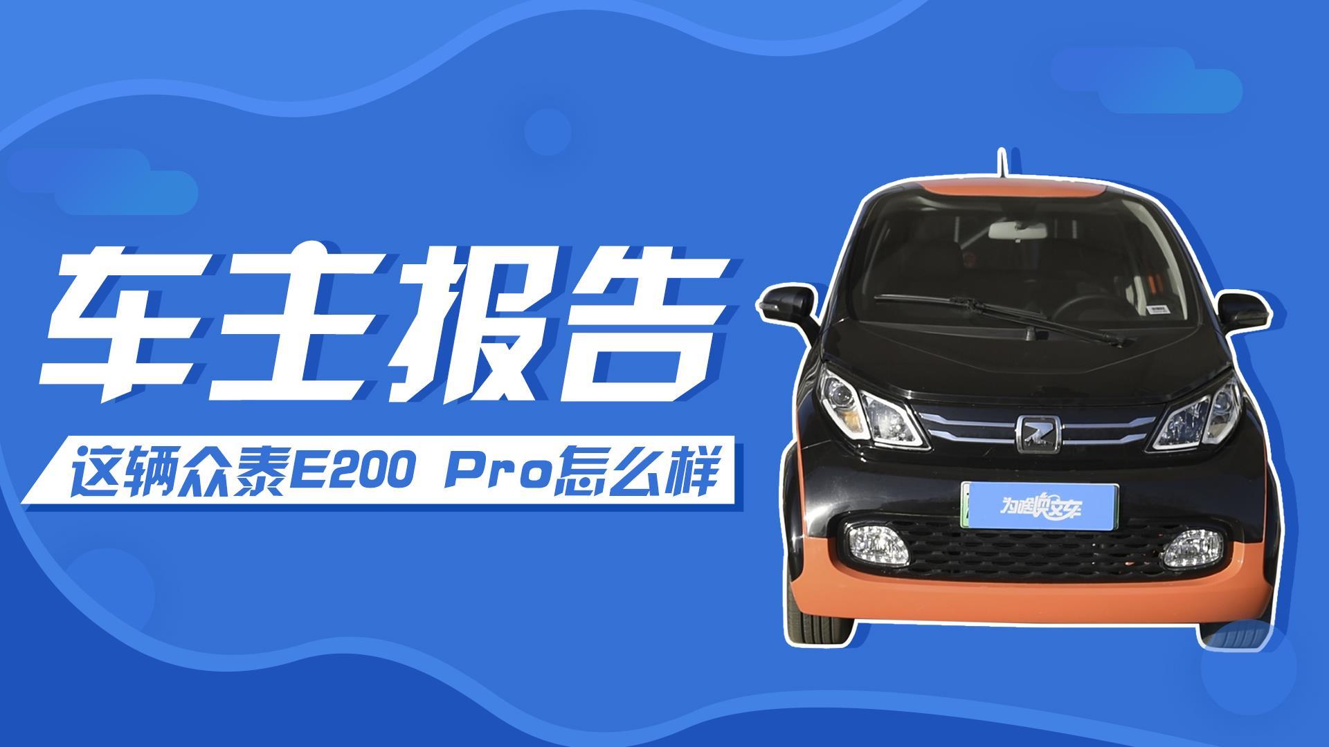 车主报告 这辆众泰E200 Pro怎么样