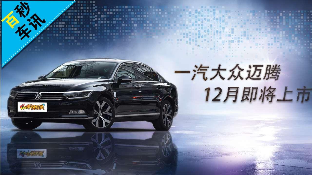 【百秒车讯】预售15-31万元  新款迈腾于12月上市