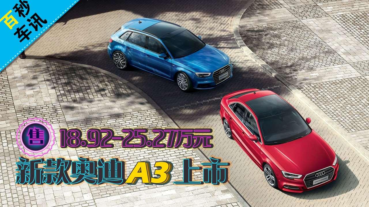 【百秒车讯】售18.92-25.27万元 新款奥迪A3上市