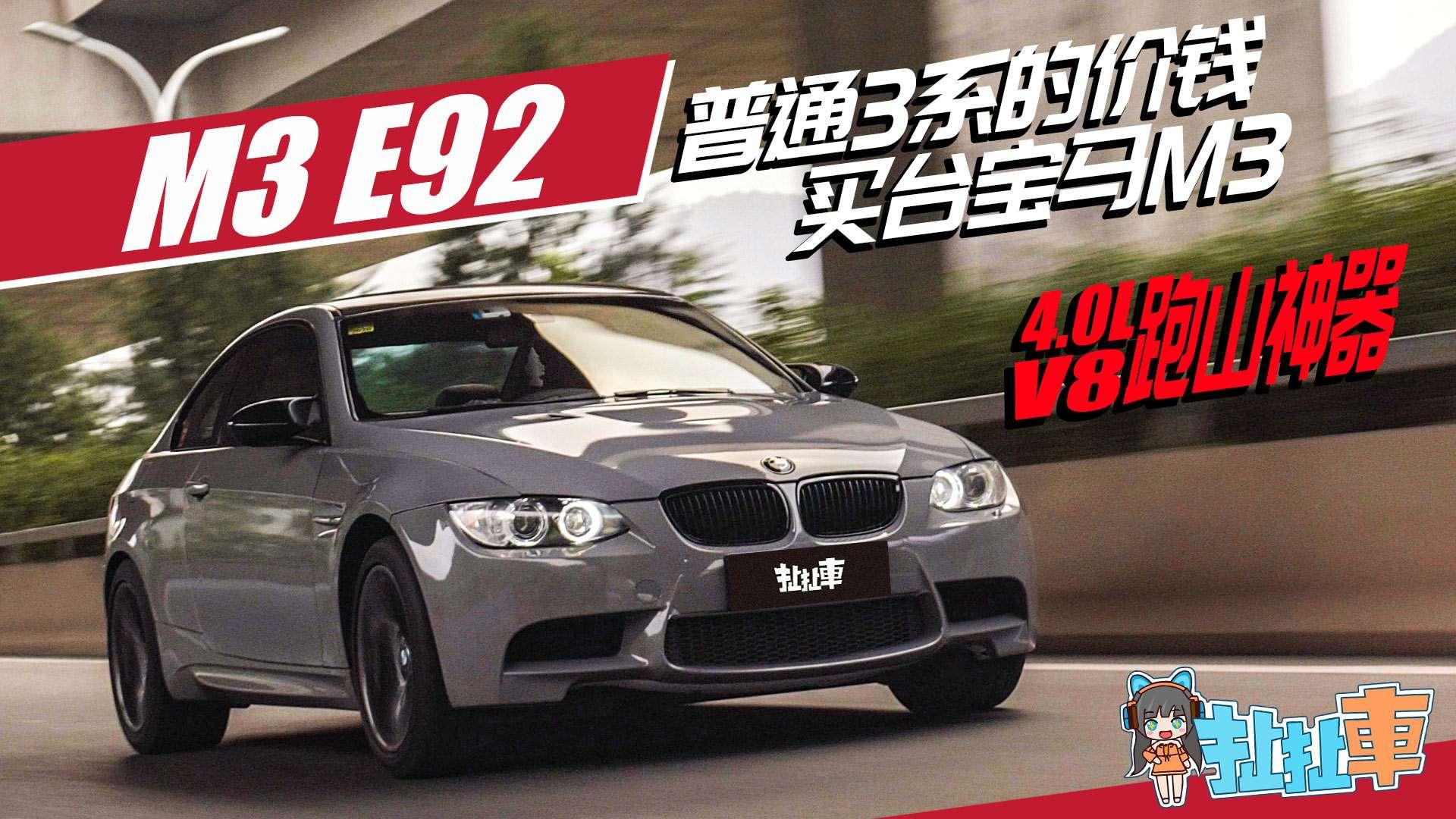 【扯扯车】30万买台V8宝马M3 拆迁款从此不够花
