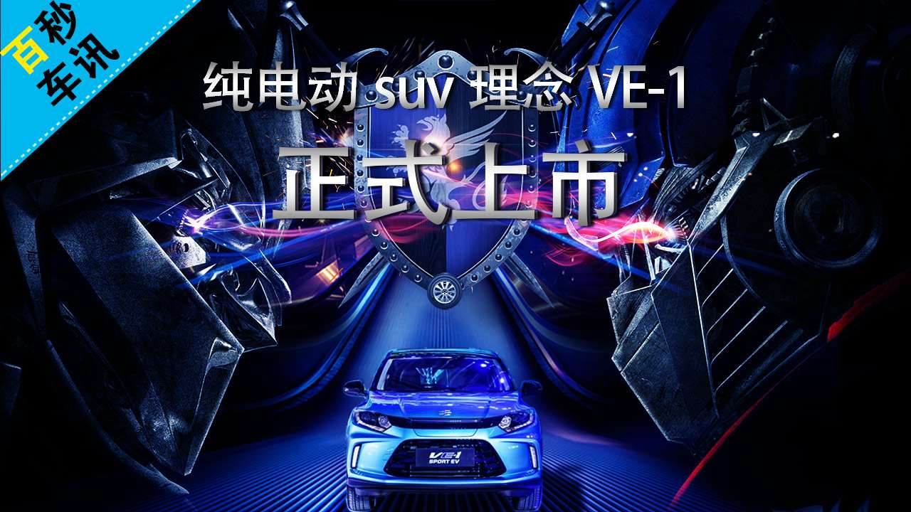 【百秒车讯】广汽本田纯电动SUV VE-1正式上市