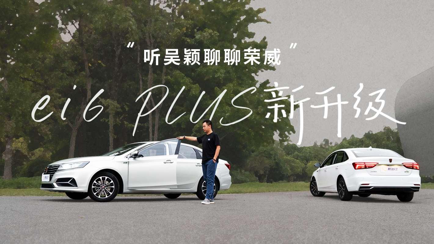 新出行试车丨听吴颖聊聊荣威ei6 PLUS的新升级