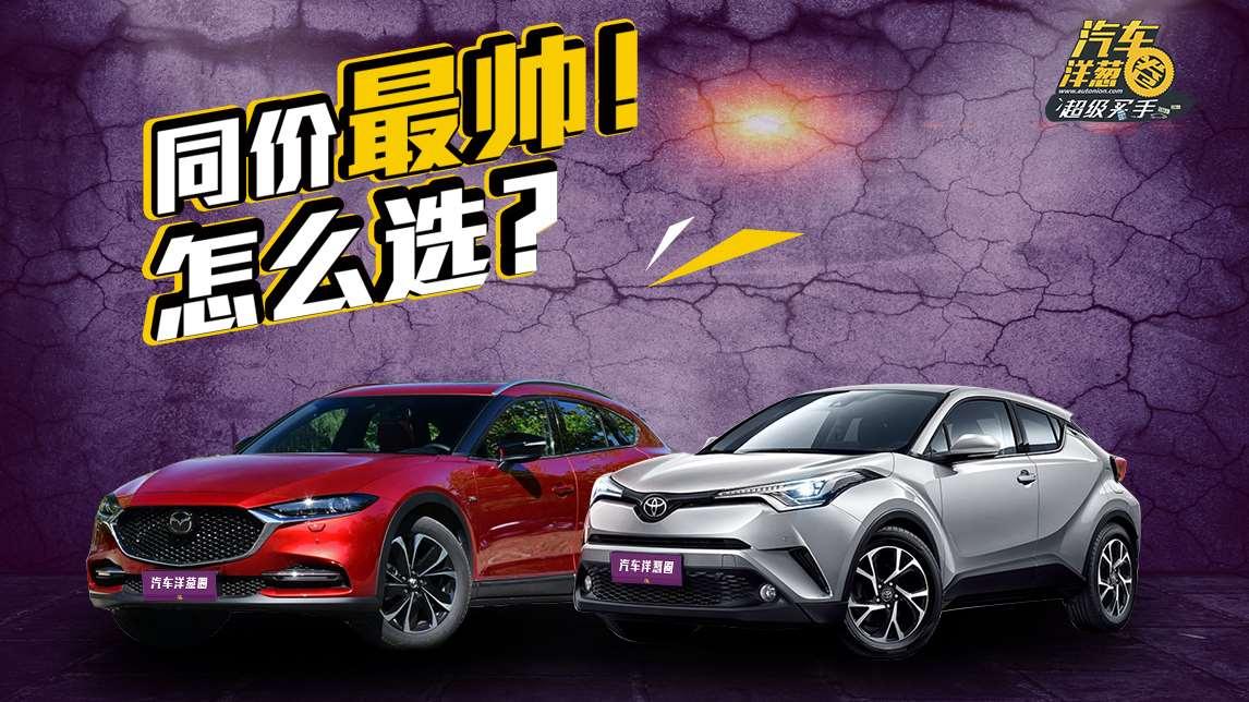 同价位回头率最高的两台SUV!年轻人到底如何选?