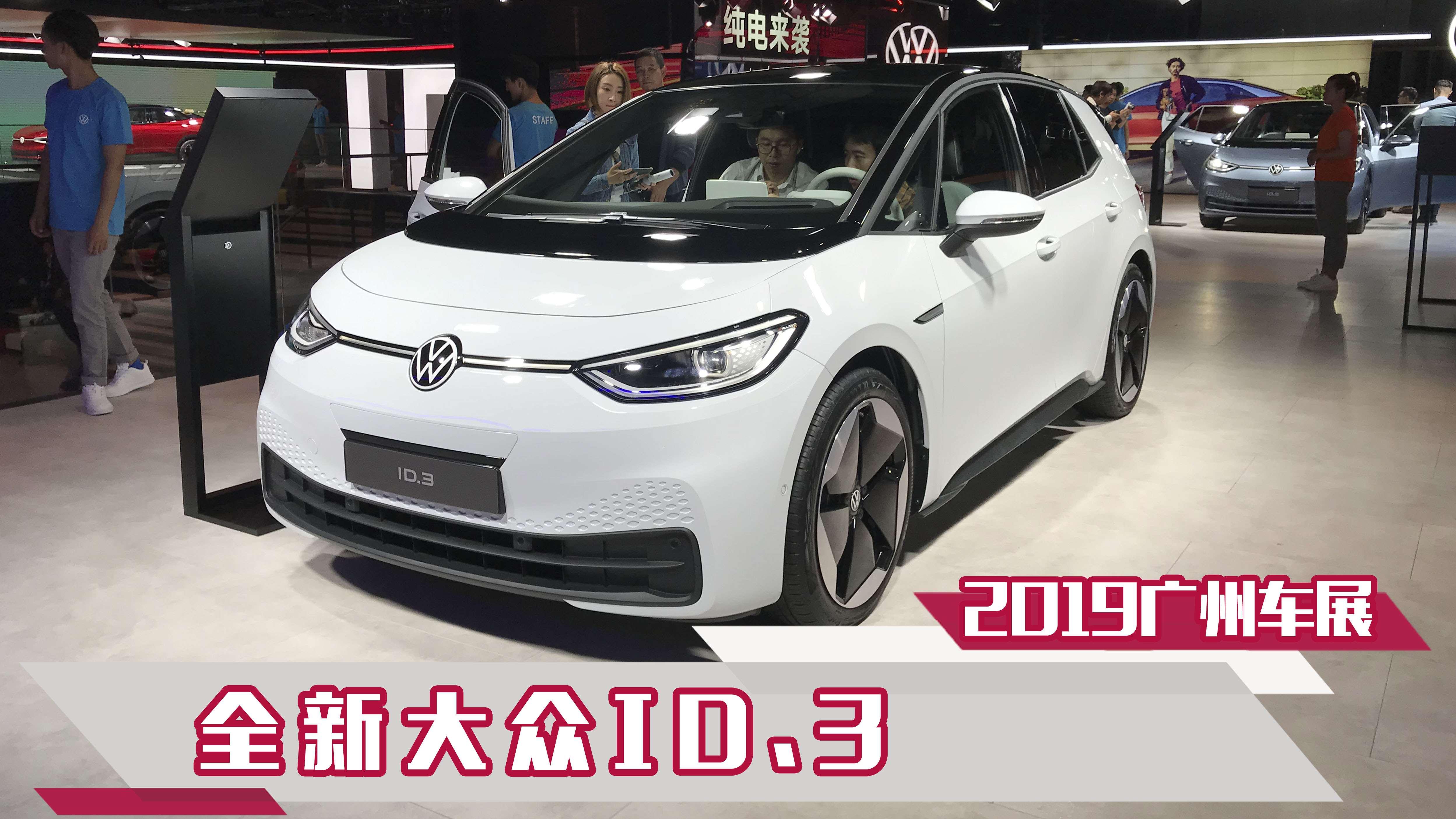 2019广州车展实拍全新大众ID.3,科技感十足