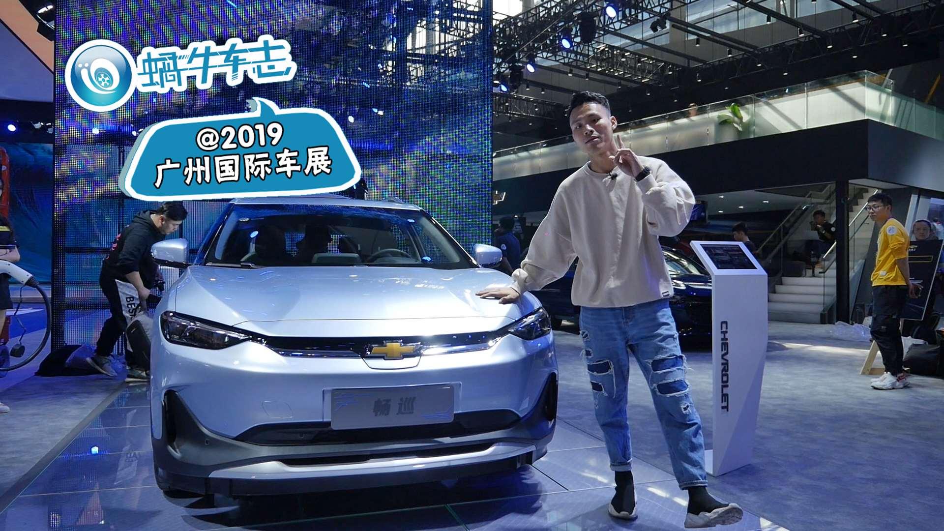 内饰终于公开,综合续航超400KM!广州车展实拍雪佛兰「畅巡」