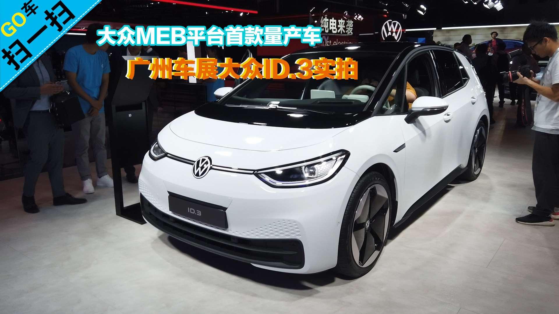【广州车展】大众MEB平台首款量产车 广州车展大众ID.3实拍