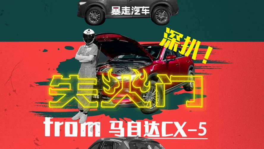 """【暴走汽车】深扒马自达CX-5""""熄火门"""""""