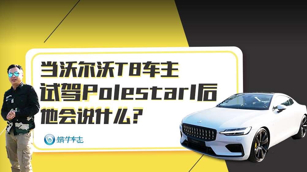 沃尔沃T8车主试驾Polestar1,为何说它是GT届的奇葩?|3分钟试车