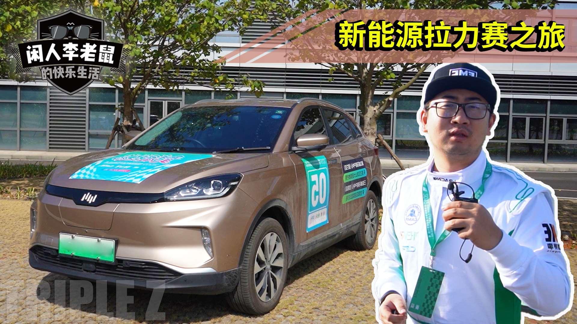 新能源二手车能不能买?三吱跑了1300公里告诉你答案!