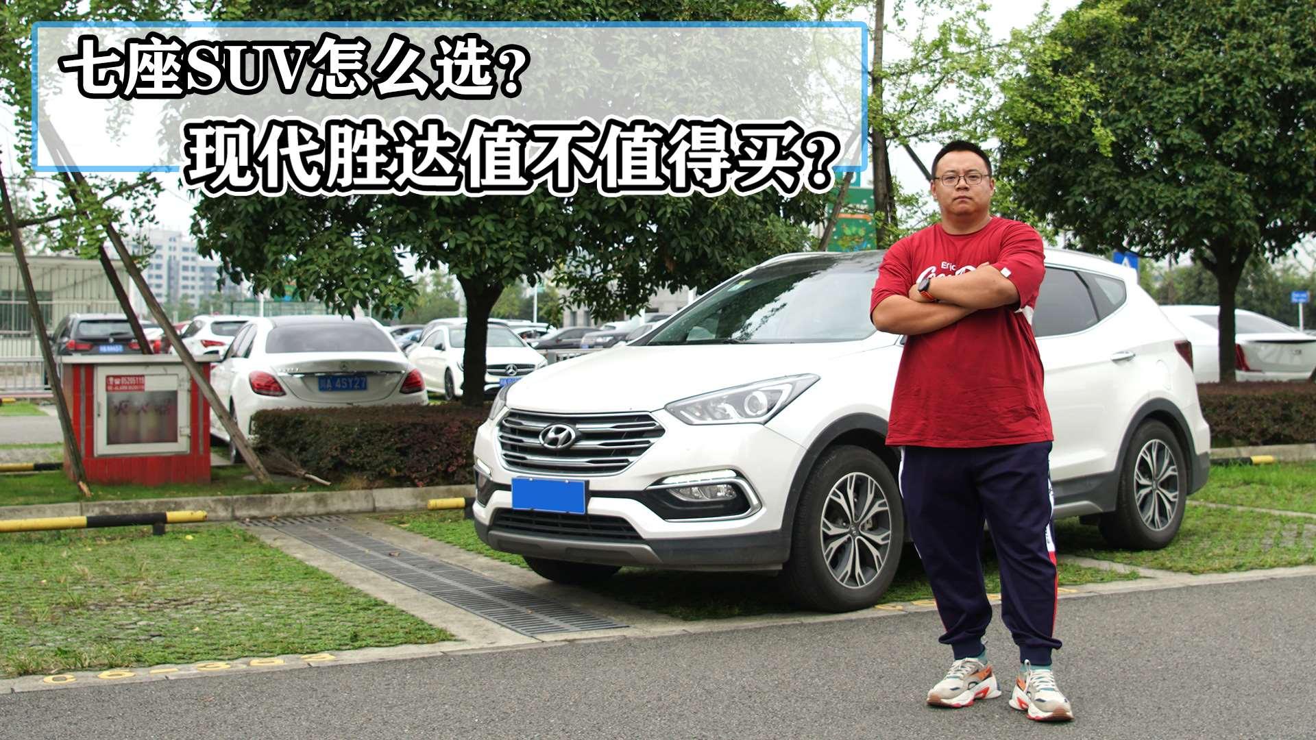 七座SUV该怎么选?对标汉兰达的二手现代胜达到底值不值得买?