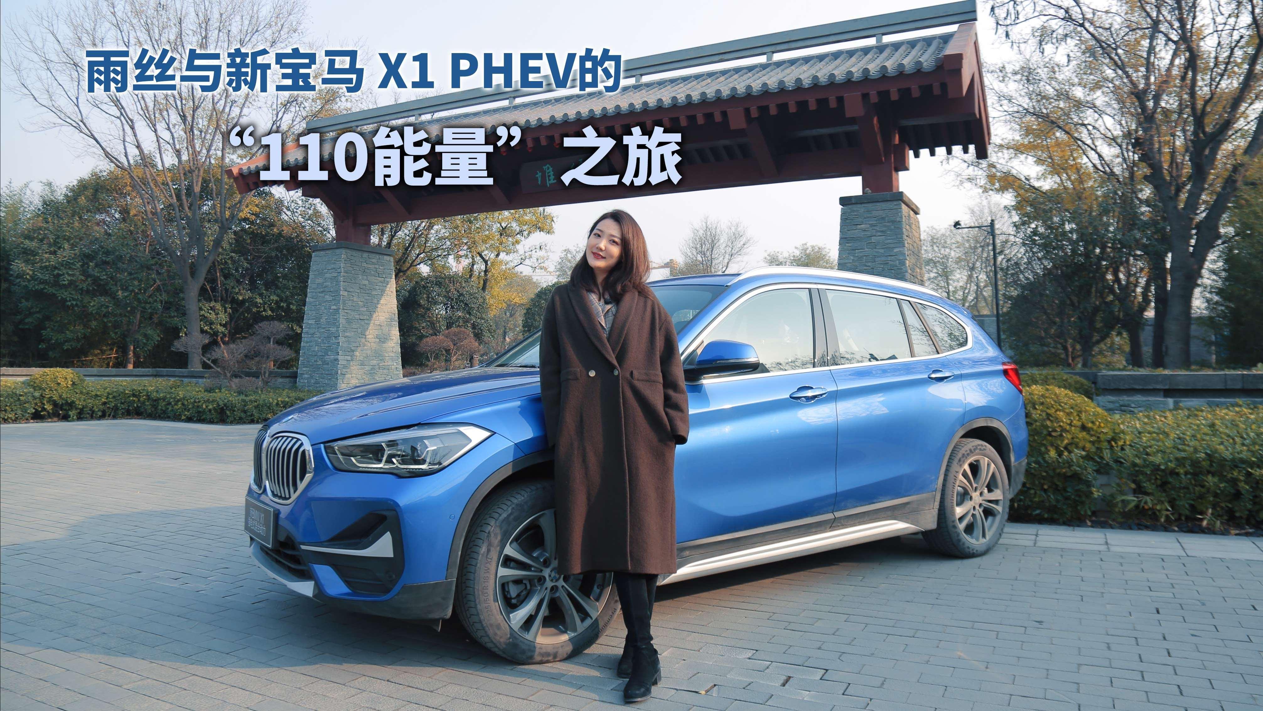 """新出行游记丨雨丝与新宝马 X1 PHEV的""""110能量""""之旅"""