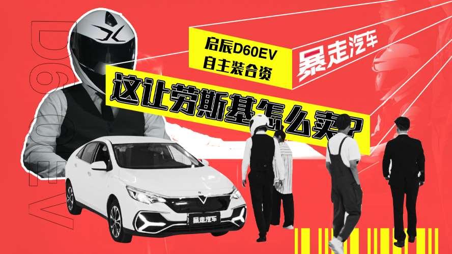 【暴走汽车】劳斯基强卖启辰D60EV,只为服务大众?