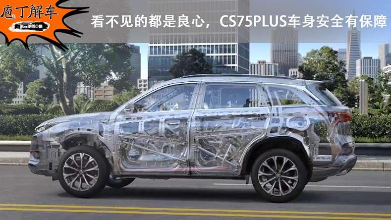 看不见的都是良心,长安CS75PLUS车身安全有保障丨庖丁解车第三季
