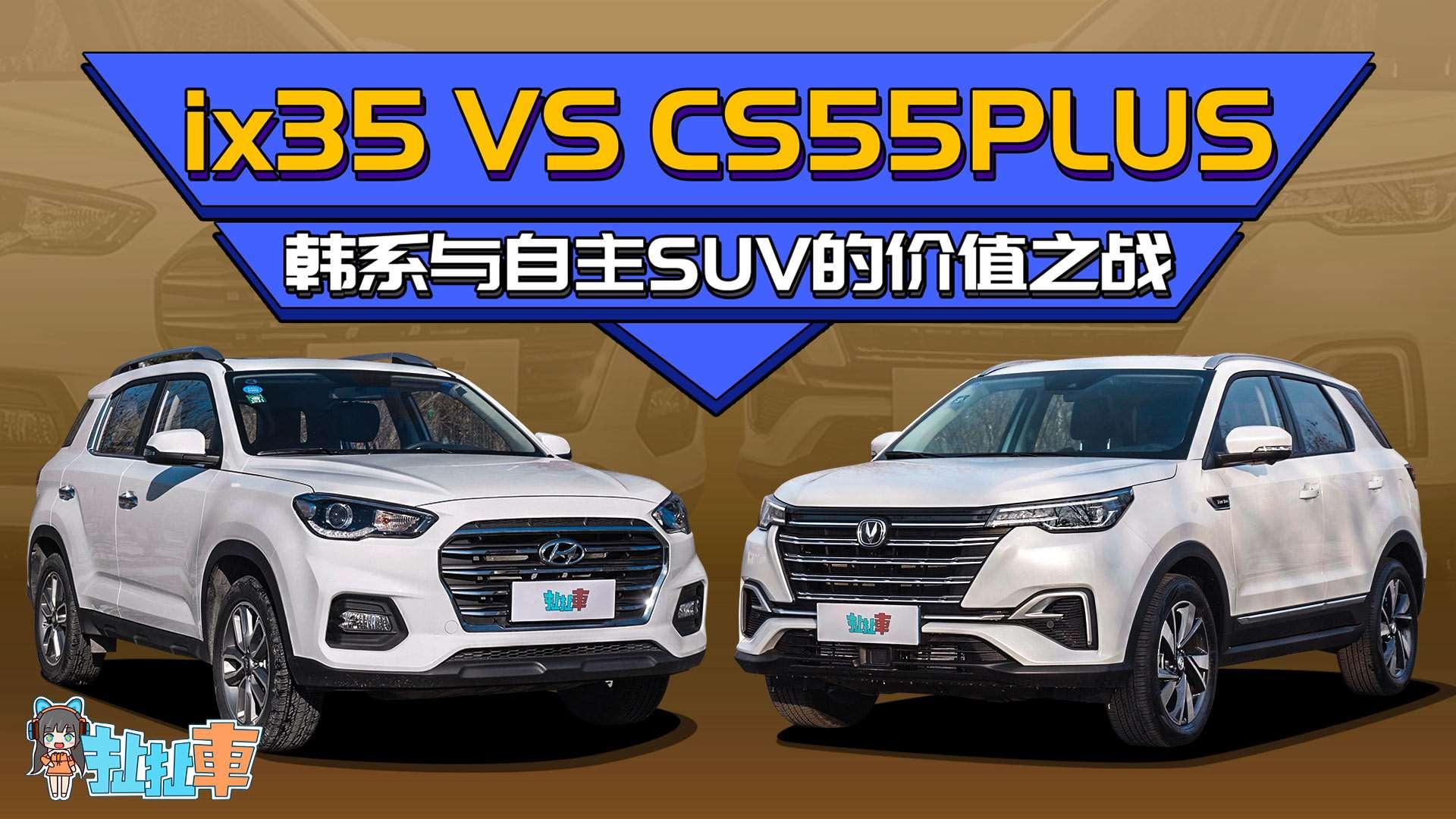 【扯扯车】现代ix35对比长安CS55PLUS 韩系与自主SUV谁更值?