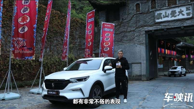 """江西抚州""""寻梦乘真"""",试驾大乘汽车越级科技SUV G60S"""