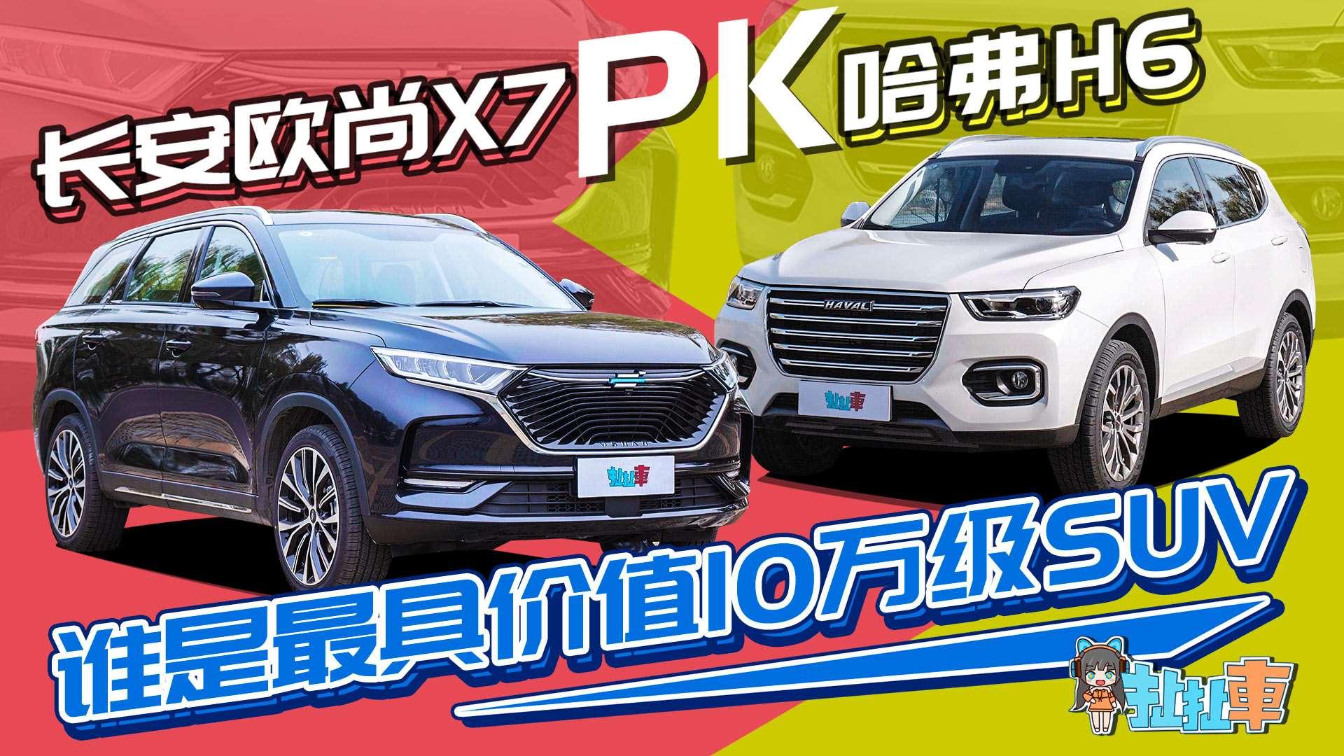 【扯扯车】谁是最具价值10万级SUV 长安欧尚X7对比哈弗H6