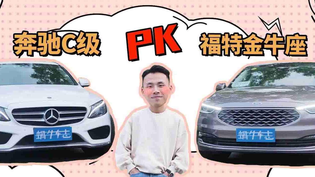 一入奔驰误终生,从此福特成路人?奔驰C级PK福特金牛座,选谁?