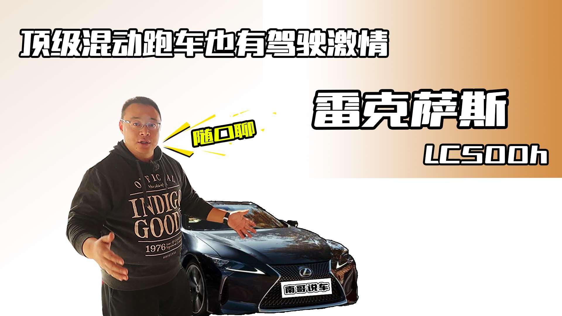 顶级混动跑车的驾驶乐趣,随口聊我的新玩具LC500h