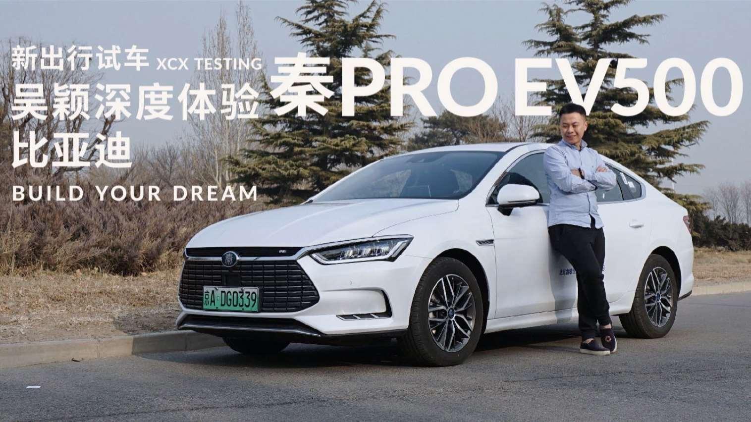 新出行试车丨吴颖深度体验比亚迪秦PRO EV50