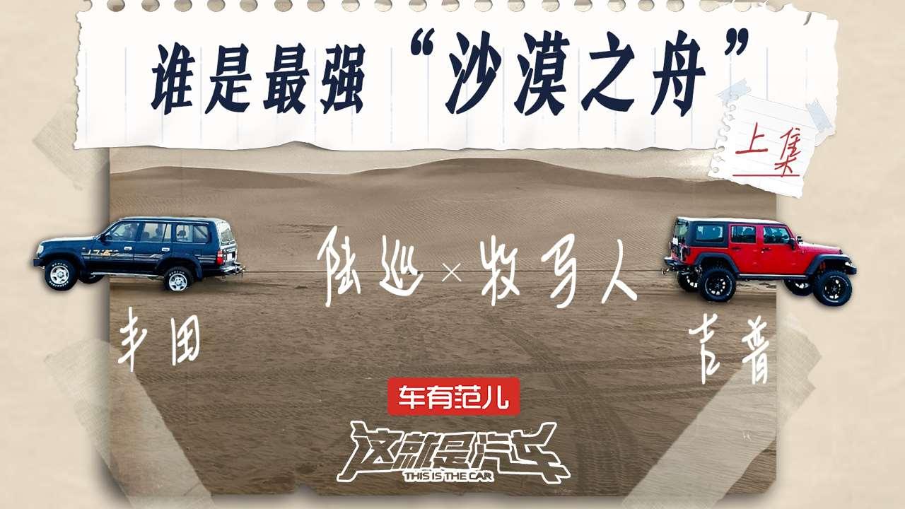 丰田越野车真的能从世界任何地方把你带回来吗(上)