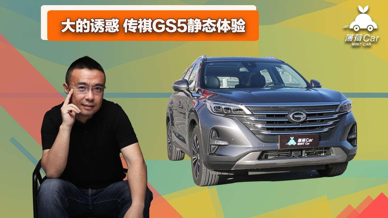 薄荷Car:大的诱惑 传祺GS5静态体验