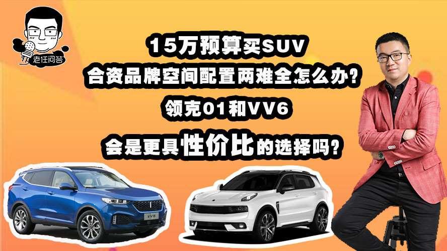 15万预算买SUV过年?WEY VV6和领克01谁更具性价比?
