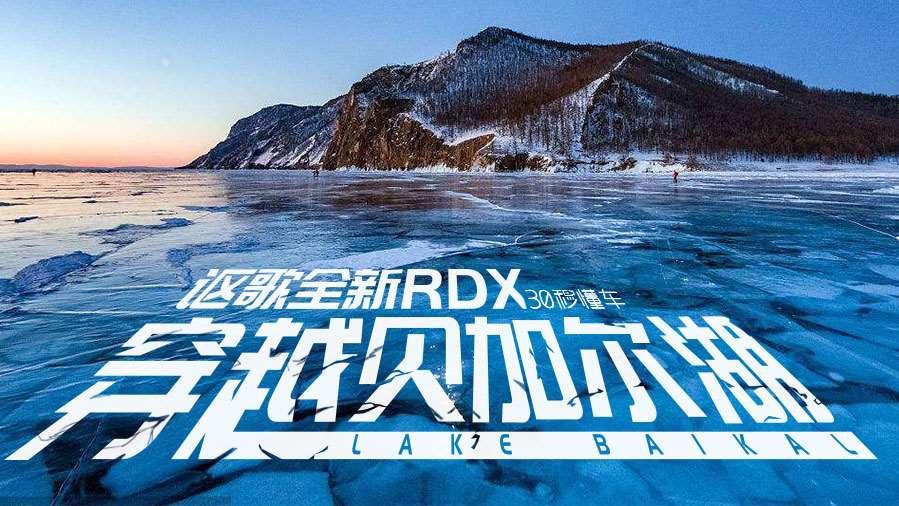 讴歌全新RDX穿越地球最深淡水湖——贝加尔湖