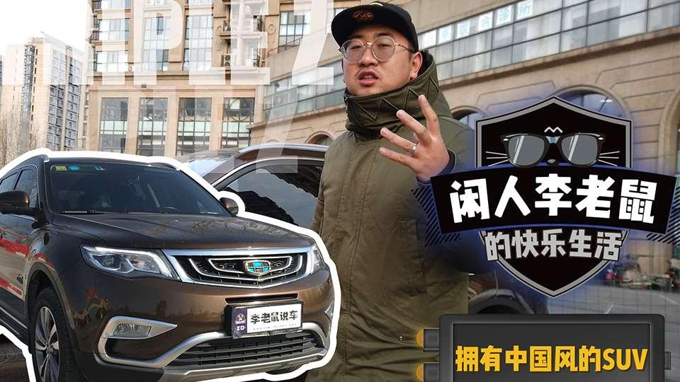 8万买来中国风SUV颜值骚,配置丰富又实用性价比高