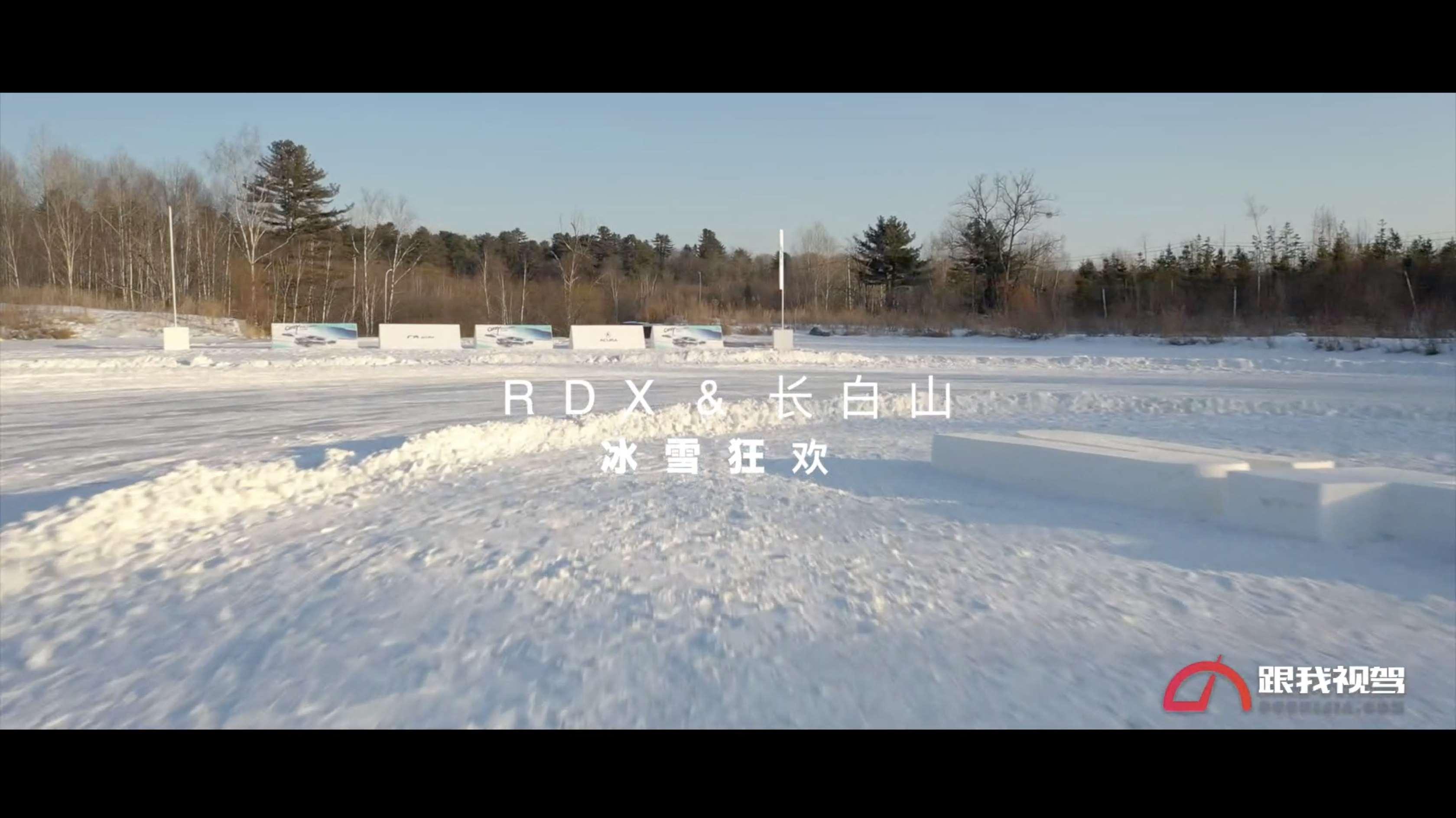 RDX的圣舞冰雪狂欢 Super Handling的完美演绎